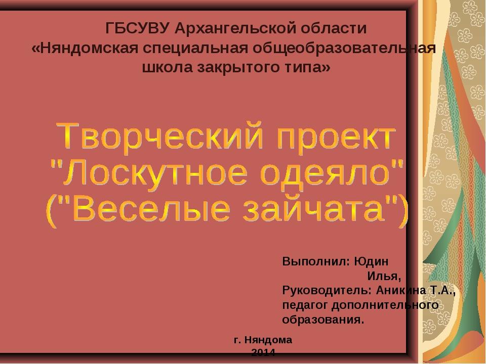 ГБСУВУ Архангельской области «Няндомская специальная общеобразовательная школ...