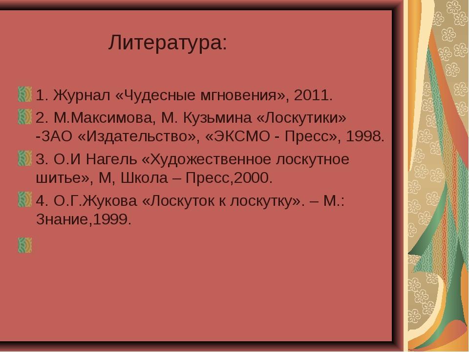 Литература: 1. Журнал «Чудесные мгновения», 2011. 2. М.Максимова, М. Кузьмин...