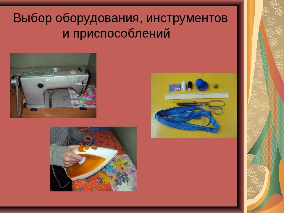 Выбор оборудования, инструментов и приспособлений