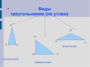 Виды треугольников (по углам) остроугольный прямоугольный тупоугольный А В