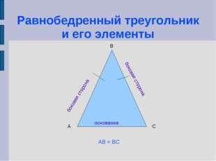 Равнобедренный треугольник и его элементы основание боковая сторона боковая с