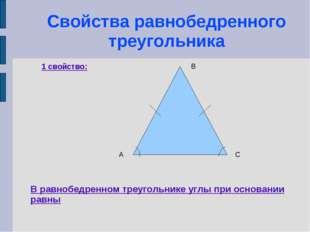 Свойства равнобедренного треугольника 1 свойство: В равнобедренном треугольни