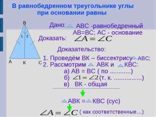 В равнобедренном треугольнике углы при основании равны А В С 1 2 Дано: АВС -р