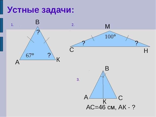 А В С К М Н ? 1. 2. 3. А В С К АС=46 см, АК - ? Устные задачи: ? ? ?