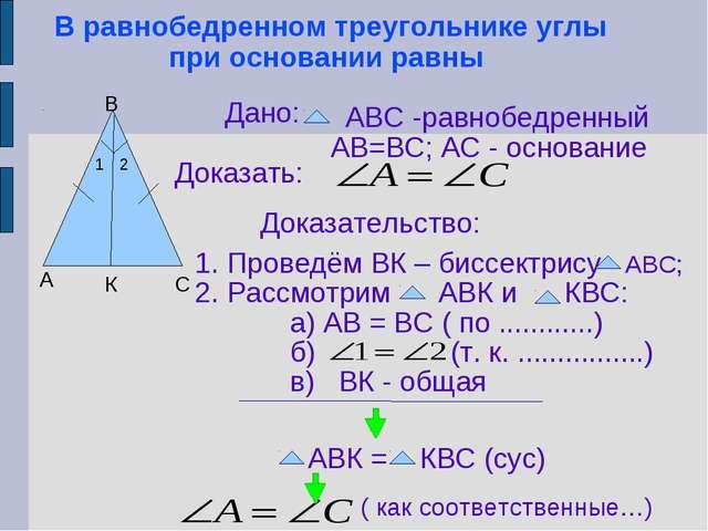 В равнобедренном треугольнике углы при основании равны А В С 1 2 Дано: АВС -р...