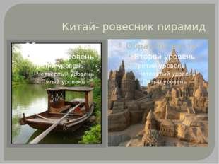Китай- ровесник пирамид