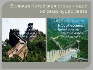 Великая Китайская стена – одно из семи чудес света