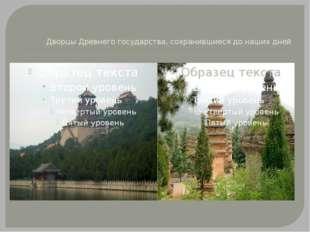Дворцы Древнего государства, сохранившиеся до наших дней