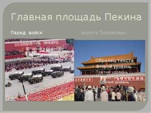 Главная площадь Пекина Парад войск ворота Тиананмен