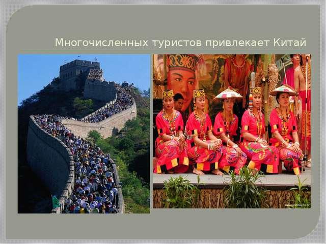 Многочисленных туристов привлекает Китай