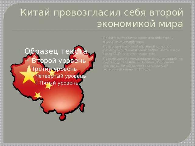 Китай провозгласил себя второй экономикой мира Правительство Китая провозглас...