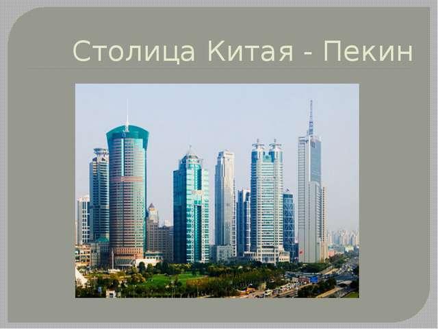 Столица Китая - Пекин