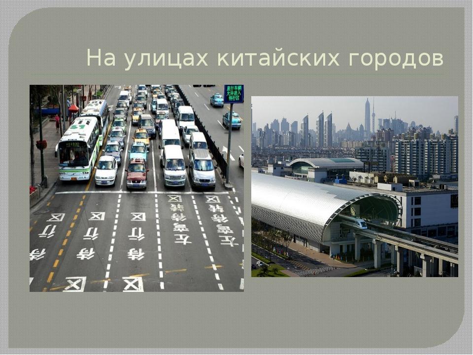 На улицах китайских городов