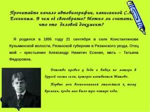 Прочитайте начало автобиографии, написанной С.А. Есениным. В чем её своеобра