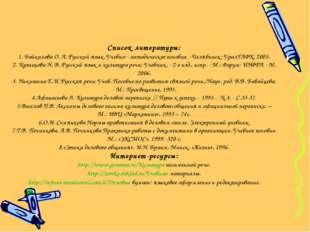 Список литературы: 1. Байкалова О. А. Русский язык. Учебно - методическое пос