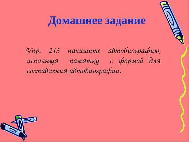 Домашнее задание Упр. 213 напишите автобиографию, используя памятку с формой...