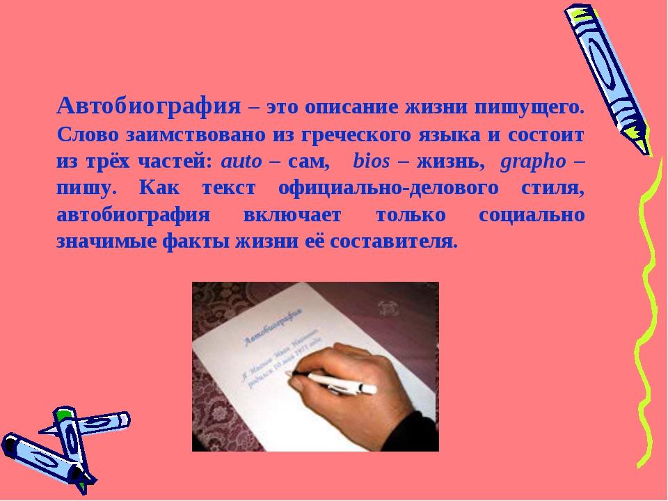 Автобиография – это описание жизни пишущего. Слово заимствовано из греческого...