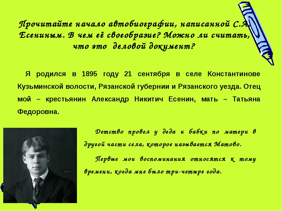 Прочитайте начало автобиографии, написанной С.А. Есениным. В чем её своеобра...