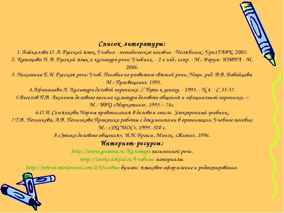 Список литературы: 1. Байкалова О. А. Русский язык. Учебно - методическое пос...