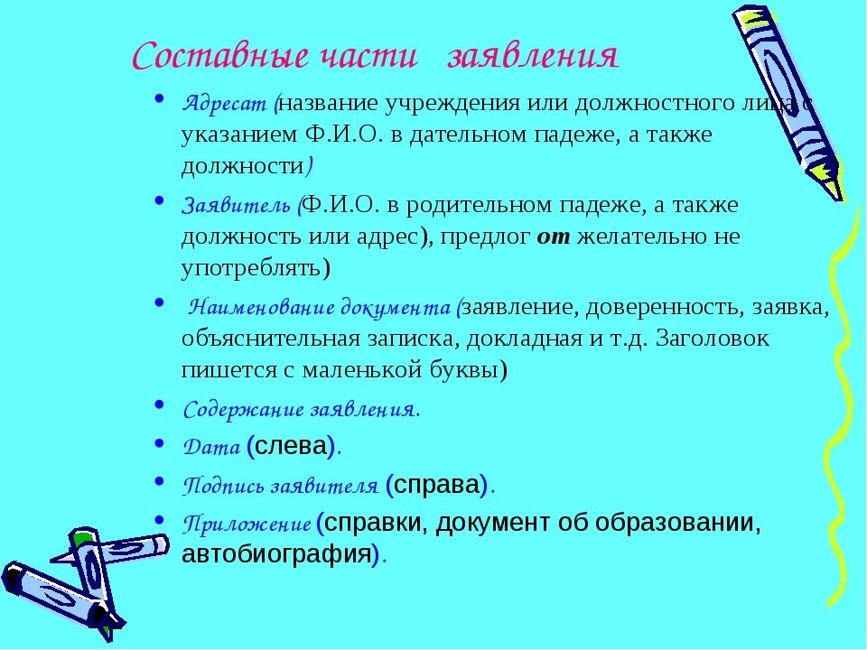 Составные части заявления Адресат (название учреждения или должностного лица...