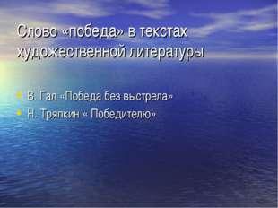 Слово «победа» в текстах художественной литературы В. Гал «Победа без выстрел