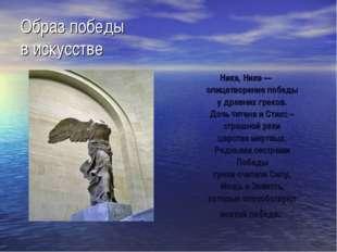 Образ победы в искусстве Ника, Нике — олицетворение победы у древних греков.