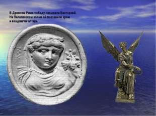 В Древнем Риме победу называли Викторией. На Палатинском холме ей поставили х