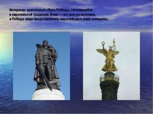 Интересен зрительный образ Победы, сложившийся в европейской традиции. Воин —