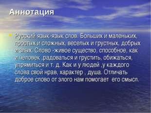 Аннотация Русский язык-язык слов. Больших и маленьких, простых и сложных, вес