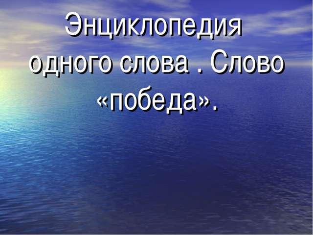 Энциклопедия одного слова . Слово «победа».