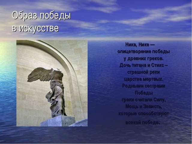 Образ победы в искусстве Ника, Нике — олицетворение победы у древних греков....