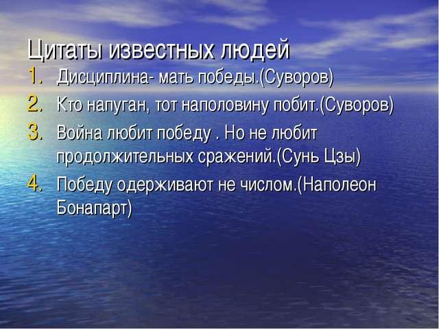 Цитаты известных людей Дисциплина- мать победы.(Суворов) Кто напуган, тот нап...