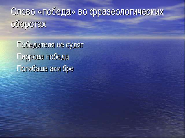 Слово «победа» во фразеологических оборотах Победителя не судят Пиррова побед...