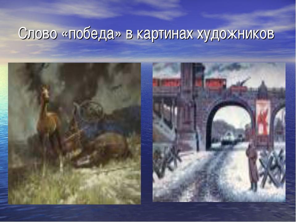 Слово «победа» в картинах художников