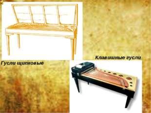 Клавишные гусли Гусли щипковые