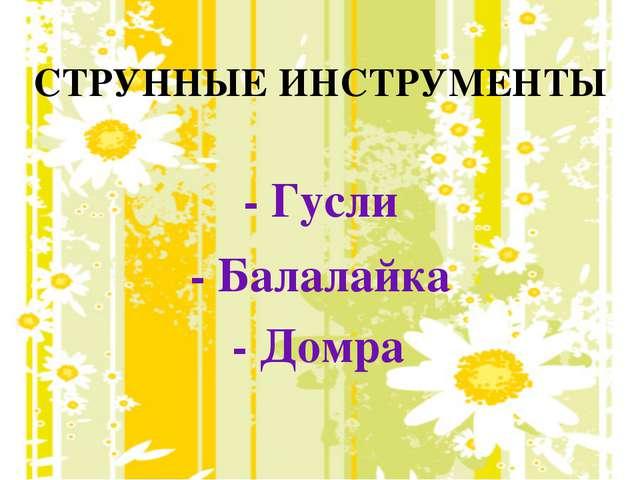 СТРУННЫЕ ИНСТРУМЕНТЫ - Гусли - Балалайка - Домра