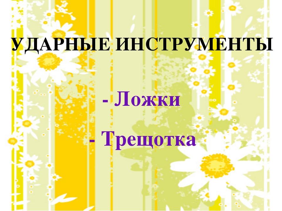 УДАРНЫЕ ИНСТРУМЕНТЫ - Ложки - Трещотка