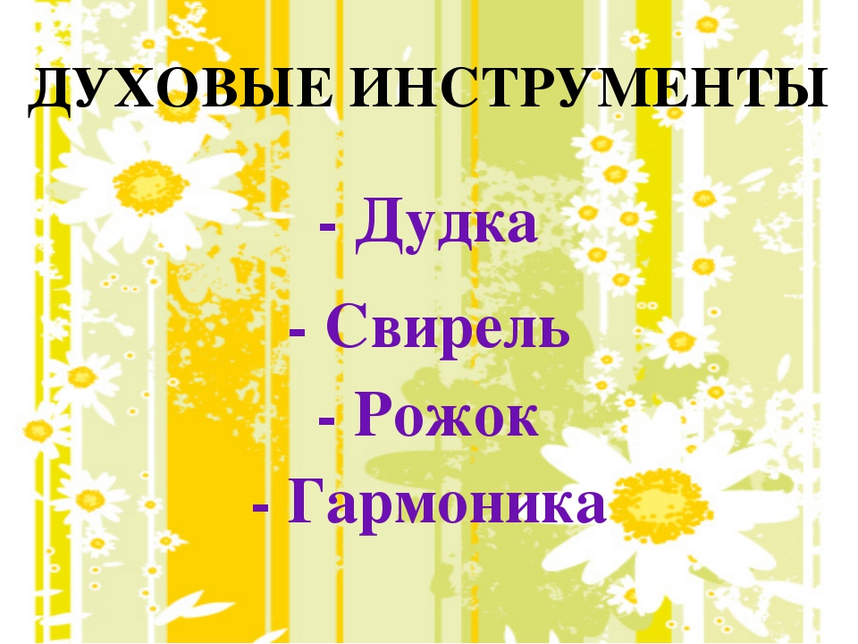 ДУХОВЫЕ ИНСТРУМЕНТЫ - Дудка - Свирель - Рожок - Гармоника