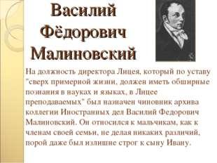 Василий Фёдорович Малиновский На должность директора Лицея, который по уставу