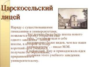 Царскосельский лицей Наряду с существовавшими гимназиями и университетами, по