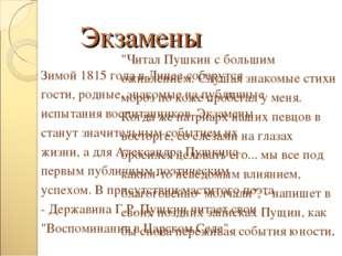 Экзамены Зимой 1815 года в Лицее соберутся гости, родные, знакомые на публичн