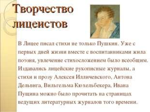 Творчество лицеистов В Лицее писал стихи не только Пушкин. Уже с первых дней