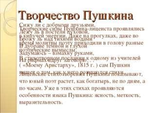 Творчество Пушкина Творческие силы Пушкина-лицеиста проявлялись в кипучей эне