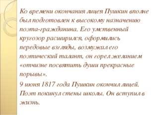 Ко времени окончания лицея Пушкин вполне был подготовлен к высокому назначени