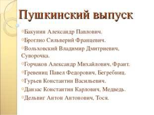 Пушкинский выпуск Бакунин Александр Павлович. Броглио Сильверий Францевич. Во