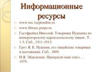 Информационные ресурсы www.rus.1september.ru www.library.purpe.ru Гастфрейнд