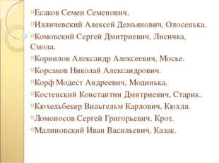 Есаков Семен Семенович. Илличевский Алексей Демьянович, Олосенька. Комовский