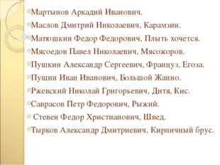 Мартынов Аркадий Иванович. Маслов Дмитрий Николаевич, Карамзин. Матюшкин Федо