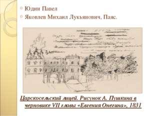 Юдин Павел Яковлев Михаил Лукьянович, Паяс. Царскосельский лицей. Рисунок А.