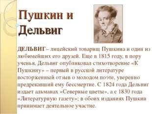 ДЕЛЬВИГ– лицейский товарищ Пушкина и один из любимейших его друзей. Еще в 181